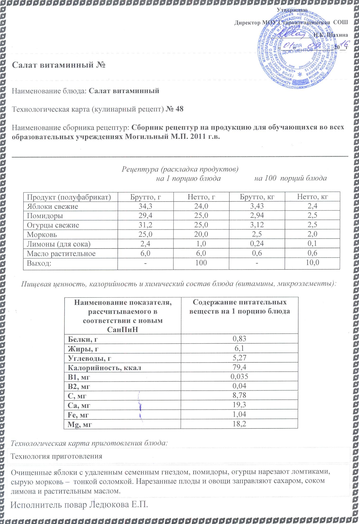 сборник рецептур доя доу